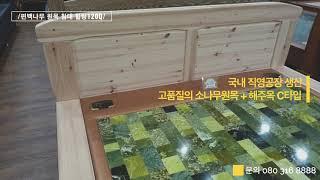 건강침대 힐링120Q 소나무편백 원목
