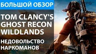 Tom Clancy's Ghost Recon Wildlands. Недовольство наркоманов. Большой обзор