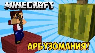 АРБУЗОМАНИЯ - Minecraft Прохождение Карты
