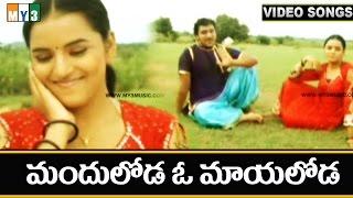 Mandhuloda Ori Mayaloda Video Songs | Telugu Janapada Geethalu | Folk Songs