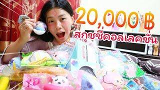 ห้องลับของสกุชชี่ 20,000 บาท | Pony Kids