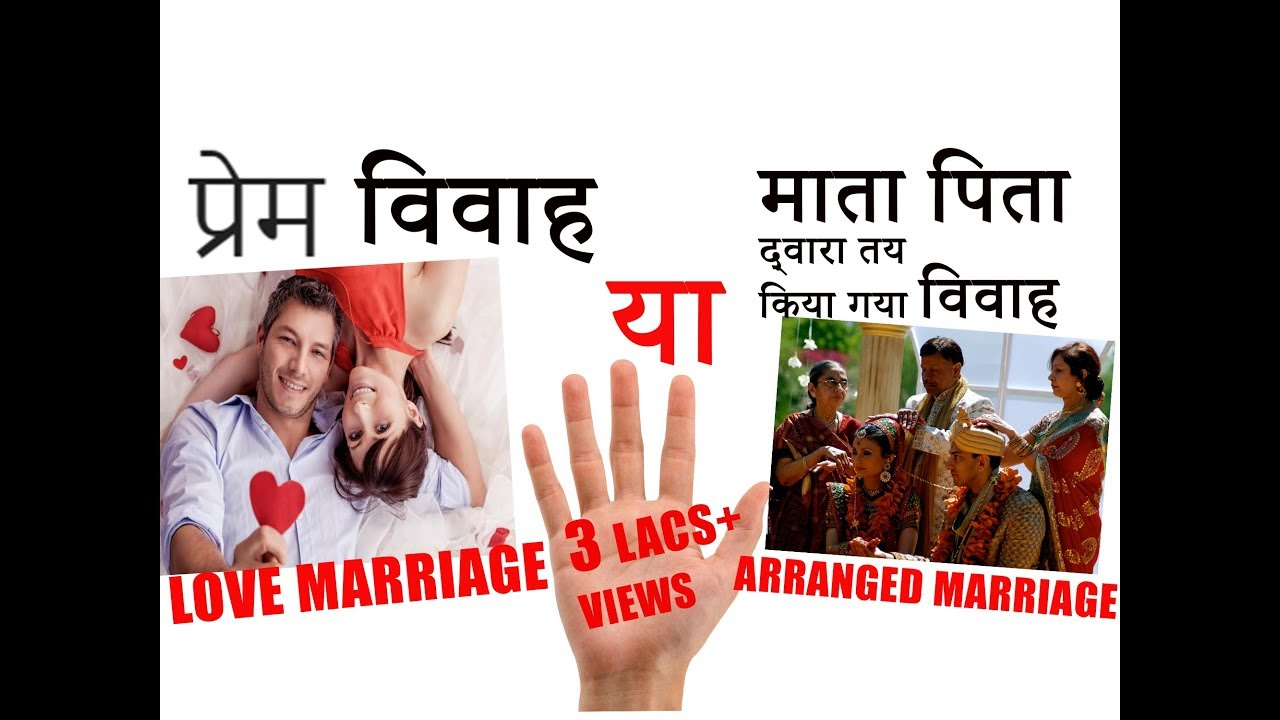 arranged marriage versus love marriage For the most of western history, marriage was not a mere personal matter concerning only husband and wife, but rather the business of their two families which brought them together.