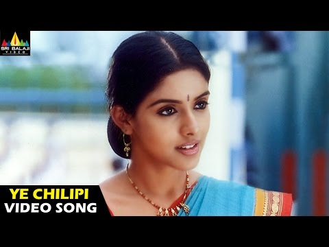 Gharshana Songs  Ye Chilipi Video Song  Venkatesh, Asin  Sri Balaji Video