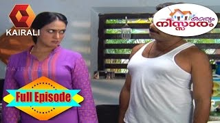 Karyam Nissaram 29/12/16 EP-996 Family Comedy Serial