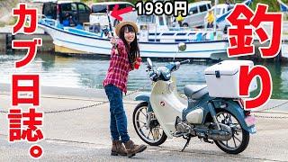 【釣りツー】スーパーカブで初心者が釣りに挑戦したら大変なことに…!?バイク女子がC125で行く釣りツーリング!