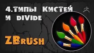 4. Divide и кисти ZBrush | Уроки на русском