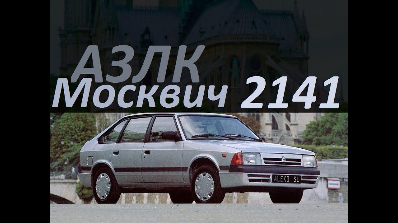 """Автомобиль АЗЛК """"Москвич"""" 2141 [АВТО СССР]"""