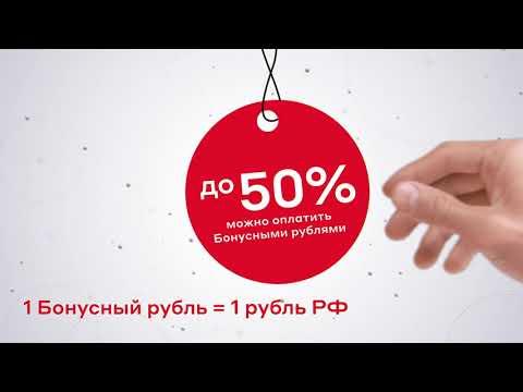 Как использовать Бонусные рубли?