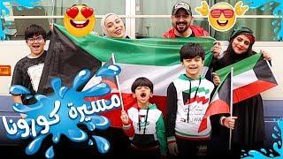 مسيرة و كورونا العيد الوطني ٢٠٢٠ غرقونا بالماي😂  - عائلة عدنان