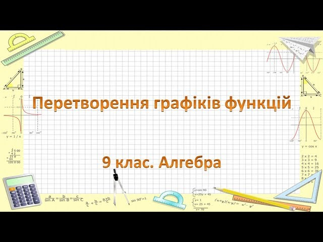 9 клас. Алгебра. Перетворення графіків функцій