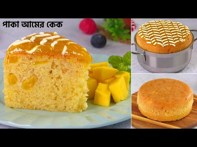 সসপ্যানে করে চুলায় নরম তুলতুলে 'ম্যাংগো কেক' |পাকা আমের কেক | Chulay toiri Mango Cake Recipe Bangla