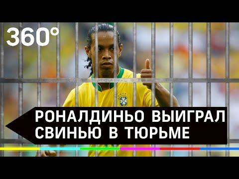Роналдиньо выиграл свинью в тюрьме