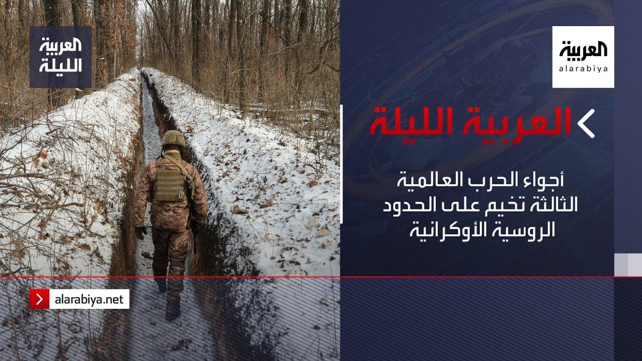 نشرة العربية الليلة | أجواء الحرب العالمية الثالثة تخيم على الحدود الروسية الأوكرانية  - نشر قبل 4 ساعة