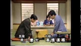 (将棋)井上 慶太vs高橋 道雄 1988年