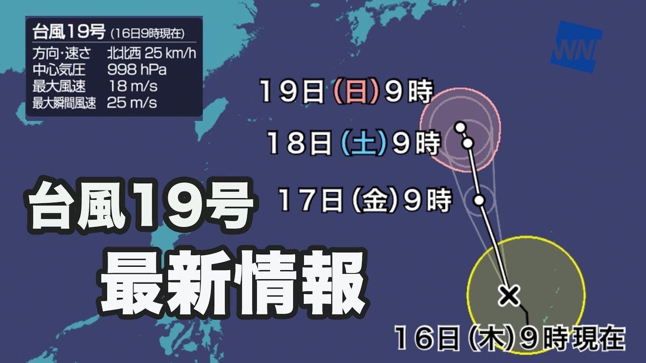 【最新台風情報】台風19号が発生 今後は?