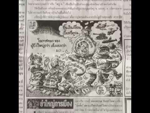 หนังสือพิมพ์ไทยรัฐ ศุกร์ 20 พฤษภาคม 2559