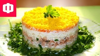 САЛАТ МИМОЗА ✔ ПРОСТОЙ РЕЦЕПТ(В этом видео мы Вам покажем простой рецепт салата Мимоза. Салат мимоза - это простой и очень вкусный салат...., 2016-06-12T13:26:48.000Z)