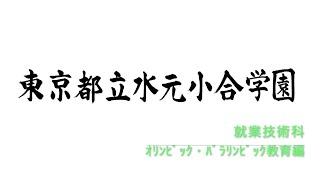 都立水元小合学園 まなびゅ~ 就業技術科編➃オリンピック・パラリンピック教育紹介