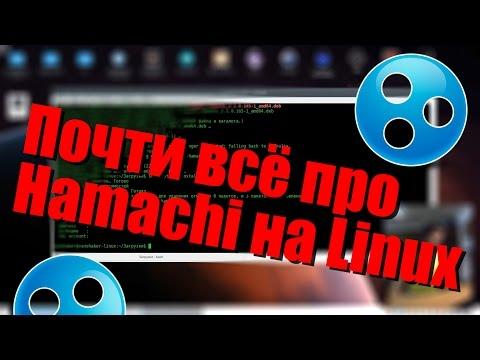 Linux. Настройка Hamachi VPN на Ubuntu