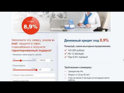 Совкомбанк потребительский кредит онлайн