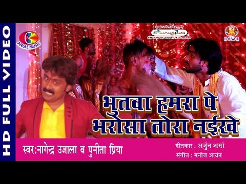 भूतवा हमरा पे भरोसा तोहरा नइखे Bhutwa Humra Pe Bharosa Tohra  Naikhe  | Nagendra Ujala