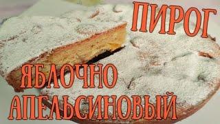 Яблочный пирог с апельсинами Шарлотка [ #Выпечка ]