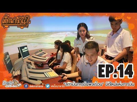 """เด็กมาหาไร: EP.14 """"สถาบันการบินพลเรือน มิติใหม่แห่งการบิน"""""""