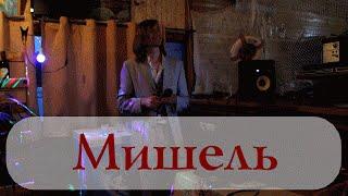 Валерий Леонтьев Мишель поет Данила Колтыков