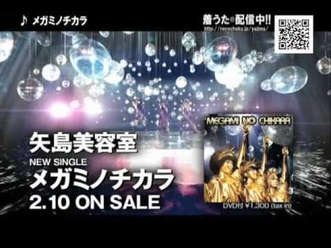 http://yazima.jp/ 矢島美容室の映画化決定!「矢島美容室 THE MOVIE 夢をつかまネバダ」はゴールデンウィークに公開!!2010年もお騒がせな矢島美容室...