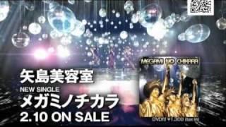 矢島美容室 / メガミノチカラ TV SPOT ver
