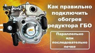 как правильно подключить редуктор ГБО к системе охлаждения на ВАЗ 2106