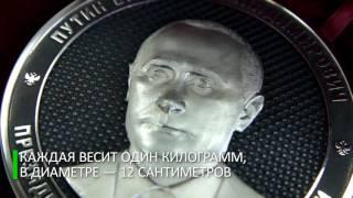 Путин и Шойгу стали частью российской нумизматики