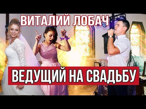 Ведущий на свадьбу Сумы, Ахтырка, Прилуки
