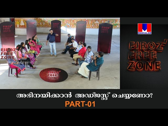 ??????????? ??????????? ???????? Part - 01  | Firoz Free Zone | Mangalam Tv