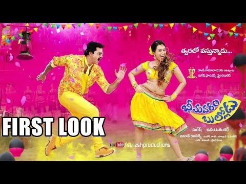 Sunil's Bheemavaram Bullodu Movie Motion Poster - Esther, Anoop Rubens