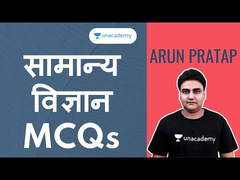 General Science MCQs | General Science Quiz For MPPSC, MPSI & MP Gov Exams By Arun Pratap Singh