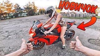 Девушка первый раз поехала на спортивном мотоцикле - новичок за рулем спортбайка