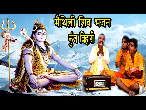 भोला हमरा चाकर रखता | Kunj Bihari Shiv Bhajan | Maithili Shiv Bhajan 2017 |