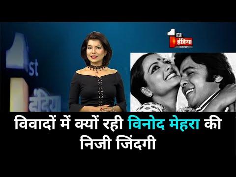 Vinod Mehra Birthday: विवादों में क्यों रही Vinod Mehra की निजी जिंदगी