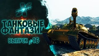 Танковые фантазии №16   WoT Приколы   от GrandX [World of Tanks]