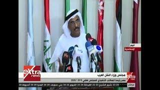 غرفة الأخبار| مصر رئيساً للمكتب التنفيذي لمجلس وزراء النقل العرب لعامي 2019-2020