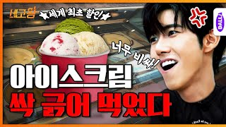 We met the Ice cream King and negotiated [Nego King] Ep. 5