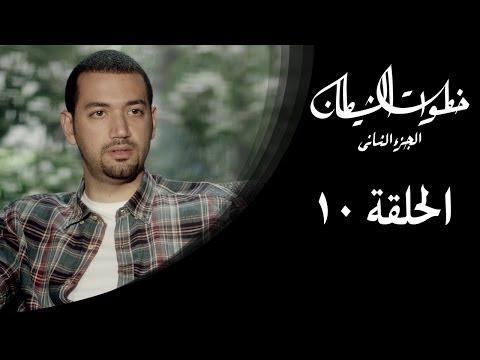 خطوات الشيطان 2 - الحلقة 10 - مع معز مسعود