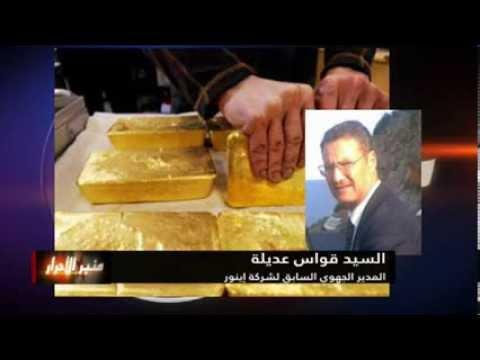 منبر الأحرار| قواس عديلة | مناجم الذهب الجزائري ضحية النهب الأجنبي