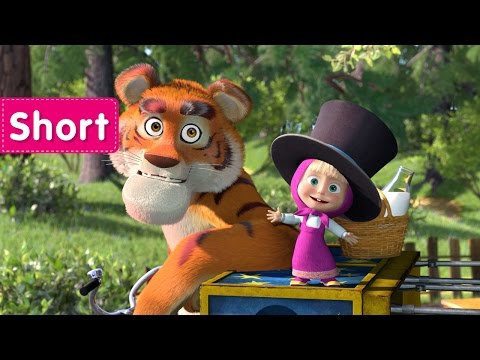 Thumbnail: Masha and The Bear - Stripes and Whiskers (Great trick)
