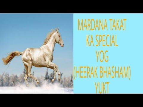 HEERAK BHASHAM KE FAYDE | MAHASHAKTI RASAYAN- FINAL PART