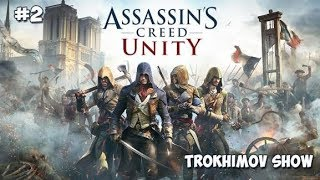 БЕГАЙ, ПРЫГАЙ, УБИВАЙ №2 l Assassin's Creed Unity 16+