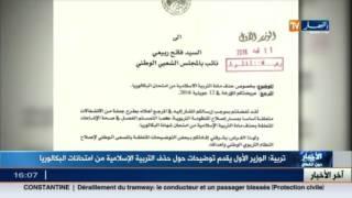 تربية : الوزير الأول يقدم توضيحات حول حذف التربية الإسلامية من إمتحانات البكالوريا