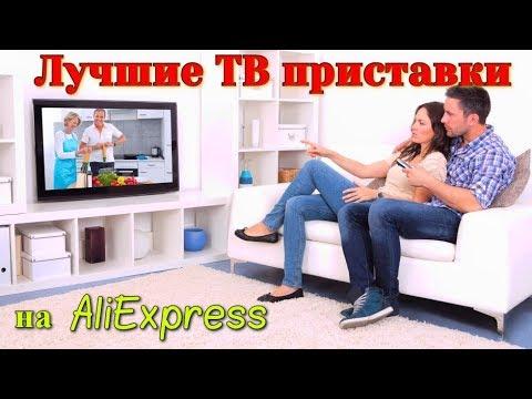 ТОП 5 лучших ТВ приставок на AliExpress 2019