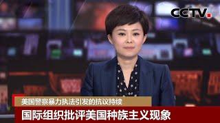 [中国新闻] 美国警察暴力执法引发的抗议持续 国际组织批评美国种族主义现象 | CCTV中文国际